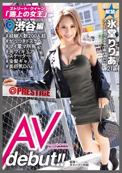【氷堂りりあ動画】ストリート・クイーン-AV-debut!!-路上の女王がAV参戦 -素人