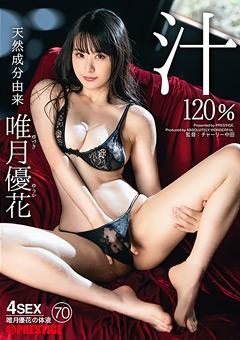 【唯月優花動画】天然成分由来-唯月優花汁-120%-70 -AV女優