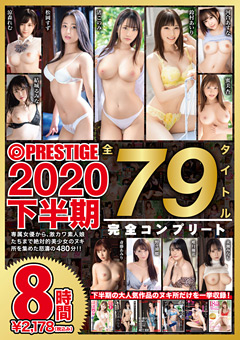 【鈴村あいり動画】PRESTIGE-2020-下半期-全79タイトル完全コンプリート -AV女優