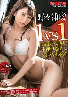 1VS1【※演技一切無し】本能剥き出しタイマン4本番20
