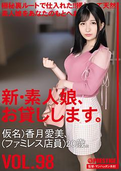 【香月愛美動画】新・素人娘、お貸しします。-98 -素人