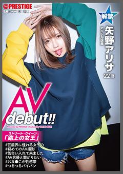 ストリート・クイーン AV debut!! 矢野アリサ(22)