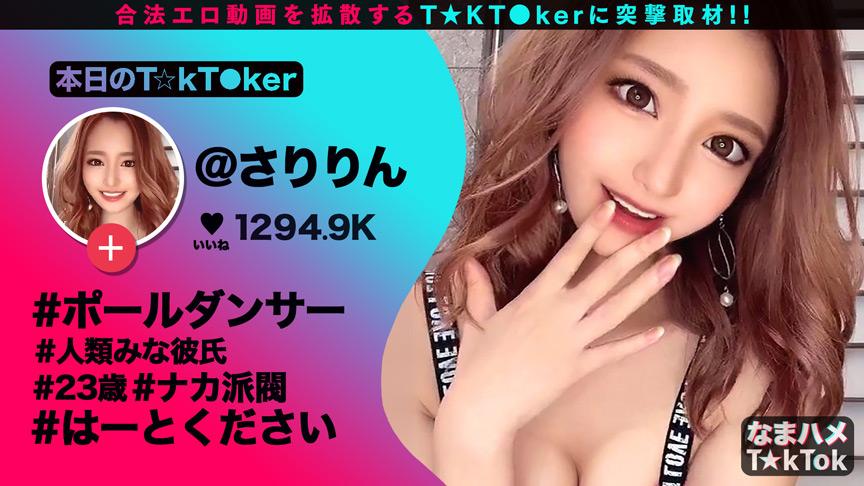 なまハメT★kTok Vol.02 画像 1
