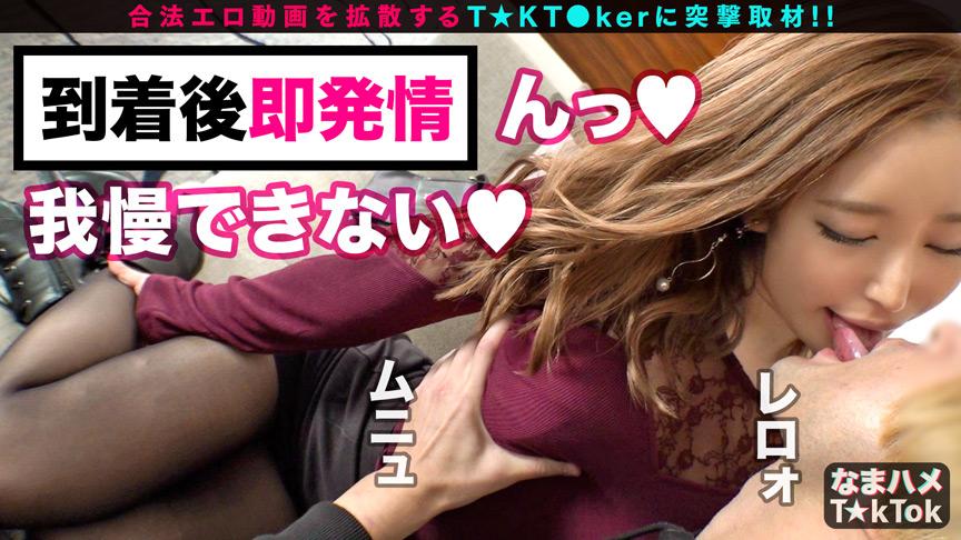 なまハメT★kTok Vol.02 画像 2