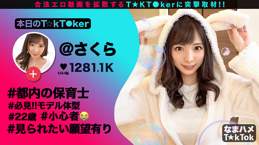 なまハメT★kTok Vol.02 画像 11