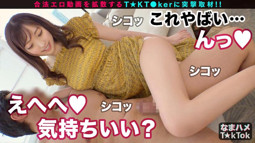 なまハメT★kTok Vol.02 画像 12