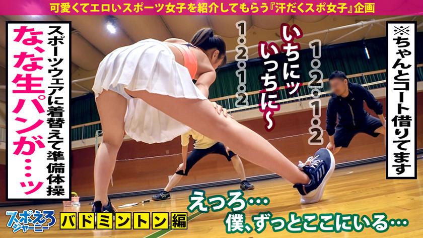 スポえろジャーニー【スポ女子×中出し×数珠つなぎ】 05 画像 1