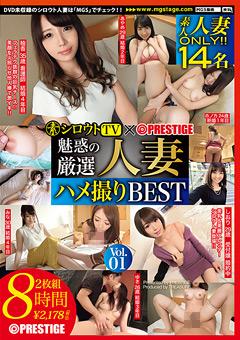 【レナ動画】シロウトTV×PRESTIGE-魅惑の厳選人妻主観SEXBEST-01 -熟女