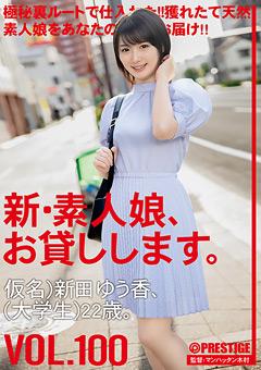 【新田ゆう香動画】新・素人娘、お貸しします。-100 -素人