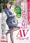 英会話教材の営業・4年目辰巳まり(26)AVデビュー!!