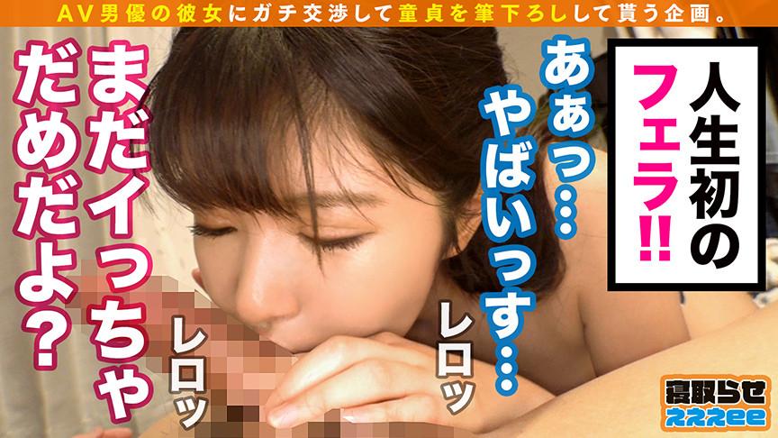 寝取らせぇぇぇeeVol.01 画像 4