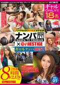 ナンパTV×PRESTIGE ギャルナンパ BEST 8時間 Vol.01