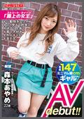 ストリート・クイーン AV debut!! 森本あやめ(22)