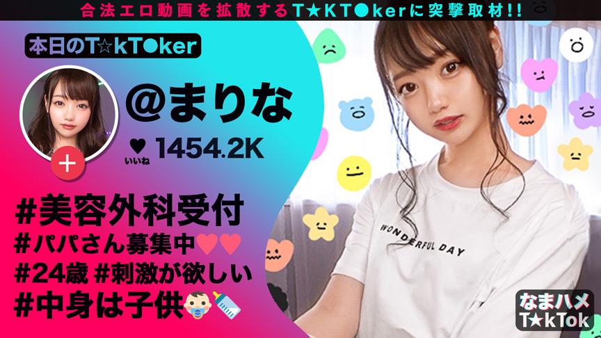 IdolLAB   prestige-5992 なまハメT★kTok Vol.04
