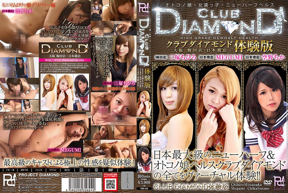 CLUB DIAMOND 体験版 [PRP-014]