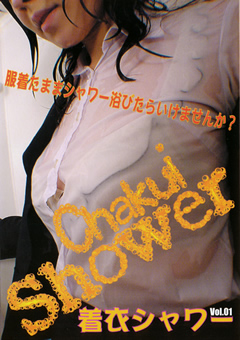 着衣シャワー1