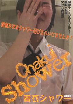 着衣シャワー Vol.02