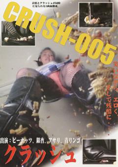CRUSH-005