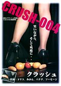 CRUSH-004