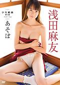 少女組曲第3番 あそぼ 浅田麻友