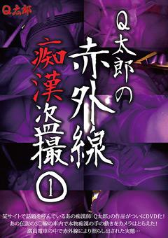 Q太郎の赤外線痴漢盗撮Vol