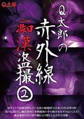 Q太郎の赤外線痴○盗撮Vol.2