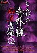 Q太郎の赤外線痴○盗撮Vol.3