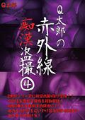 Q太郎の赤外線痴○盗撮Vol.4