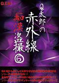 Q太郎の赤外線痴○盗撮Vol.6