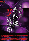 Q太郎の赤外線痴○盗撮Vol.7