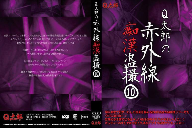 Q太郎の赤外線痴漢盗撮Vol.10 パッケージ画像