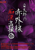 Q太郎の赤外線痴○盗撮Vol.10