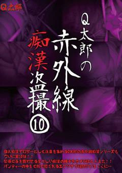【○○○動画】Q太郎の赤外線痴漢盗撮Vol.10