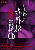 Q太郎の赤外線痴○盗撮Vol.11