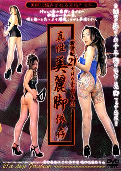 新世紀21女神の素脚奉仕 真性美麗脚依存