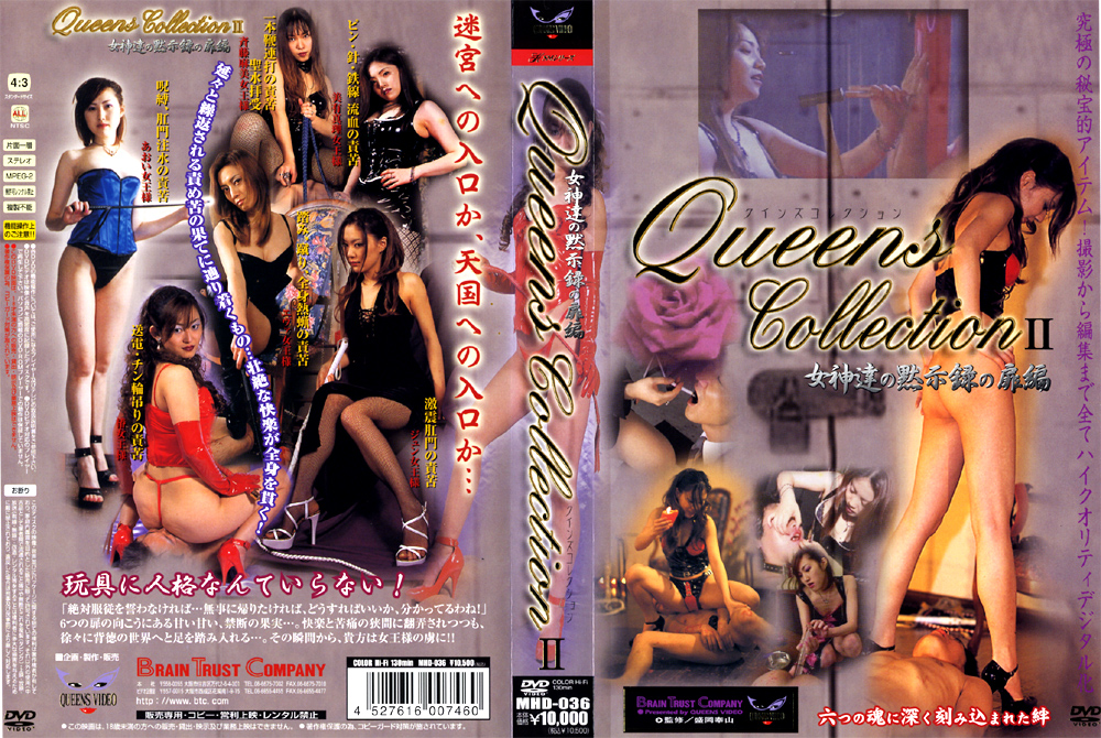 QUEENS COLLECTION2 女神達の黙示録の扉編