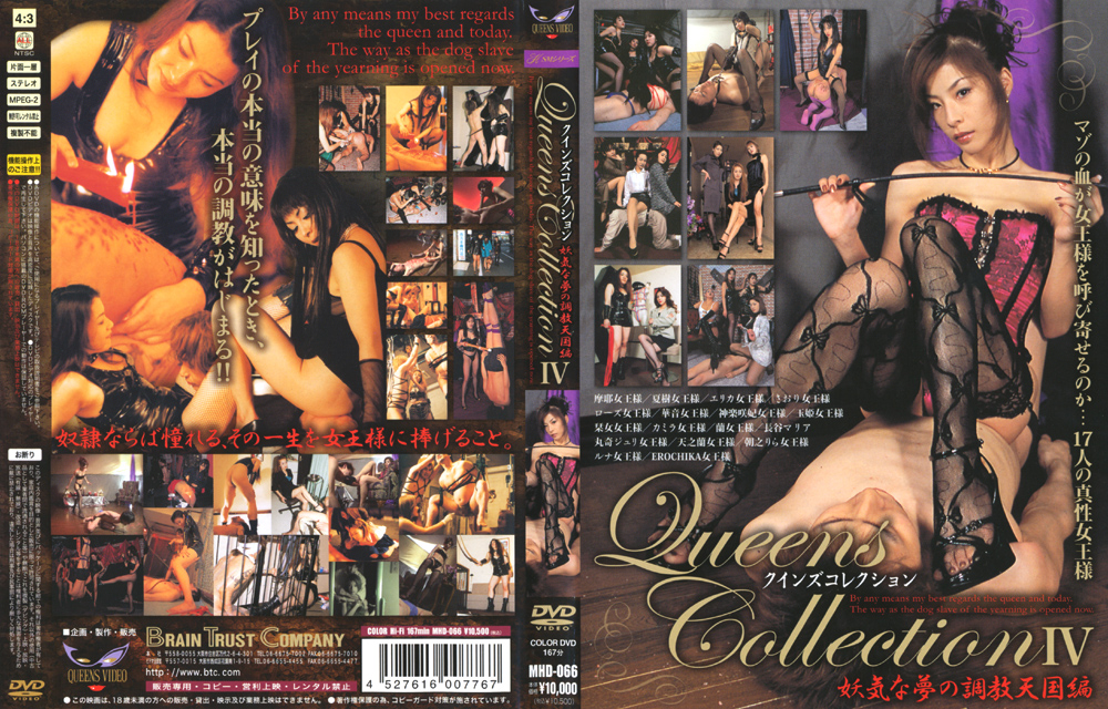 QUEENS COLLECTION4 妖気な夢の調教天国編
