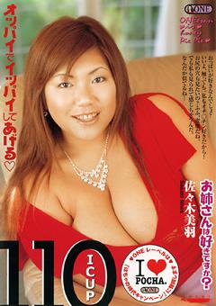 お姉さんは好きですか? 佐々木美羽