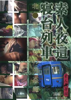 素人夜這寝台列車 北●星 個室の強姦魔…》エロerovideo見放題|エロ365