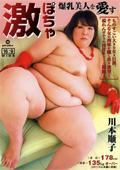 激ぽちゃ爆乳美人を愛す 川本順子