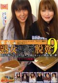 素人ナンパトイレ号がゆく外伝 東京熟女脱糞9