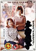 本物親子 母と娘 驚愕の淫行記録|人気の巨乳動画DUGA