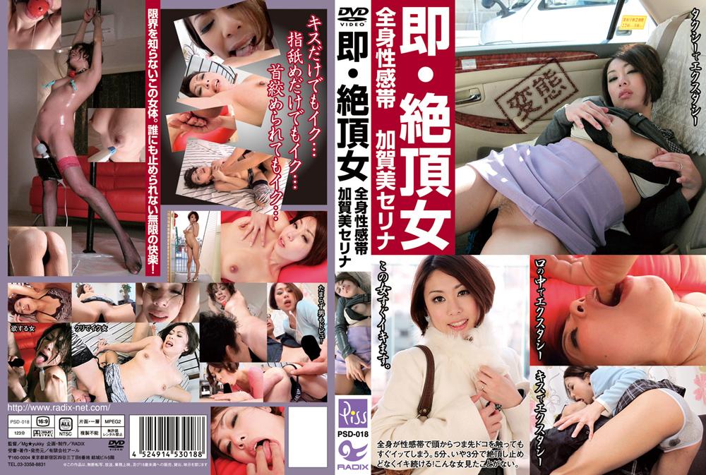 即・絶頂女 全身性感帯 加賀美セリナのジャケットエロ画像