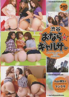 渋谷 おなら★ギャルサー AGE嬢9人ノリノリオナラップ マジクサチェケラッチョ!