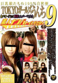TOKYOガールズうんち9 食べて…ダスッ!好評!第2回バーベQ大会 素人女性たち