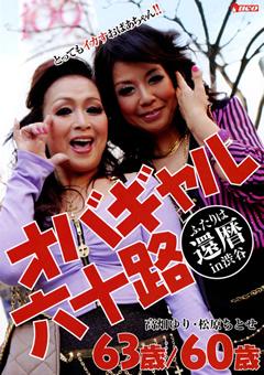 オバギャル六十路 ふたりは還暦in渋谷