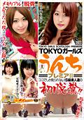 TOKYOガールズうんちプレミア2