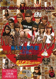TGU傑作選 TOKYOガールズうんち 極太美人傑作選!無人カメラの奇跡の軌跡
