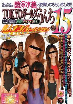 素人ナンパトイレ号がゆく外伝 TOKYOガールズうんち15