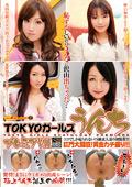 TOKYOガールズうんちプレミア7